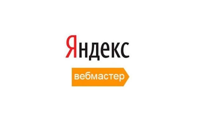 Настройка Яндекс.ВебмастераВнутренняя оптимизация<br>Яндекс.Вебмастер - это сервис, в котором предоставлена информация о том, как индексируется ваш сайт. Сервис позволяет сообщить Яндексу о новых и удаленных страницах, настроить индексирование сайта и улучшить представление сайта в результатах поиска. Если вы только создали свой сайт, и Яндекс еще не проиндексировал его, то можно ускорить этот процесс, добавив свой ресурс в Я.Вебмастер. Что входит в услугу? - Добавим сайт в Яндекс.Вебмастер - Настроим индексирование и географию сайта - Сформируем расширенные снипеты для вашего сайта<br>