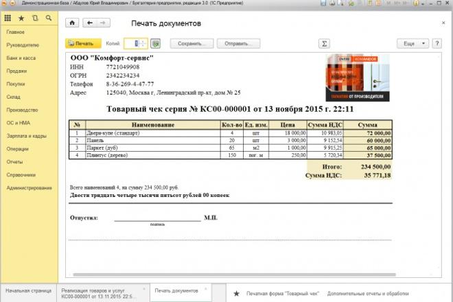 Разработка печатной формы 1СПрограммы для ПК<br>Разработка дополнительной печатной формы 1С для обычного или управляемого приложения для любой конфигурации 1С. Например: Заказ клиента для документа Заказы покупателей конфигурации 1С Управление торговлей 11.2.3.195 Счет на оплату с подписями  для документа Реализация товаров для конфигурации 1С Бухгалтерия предприятия 3.0.44.124 Ведомость недовложений документа Выпуск продукции для конфигураций конфигурации 1С Общепит 2.0 2.0.65.44 Ведомость по просроченным медикаментам Списание медикаментов для конфигураций конфигурации 1С Медицина. Больничная аптека. 1.1.9.2 Товарный чек с печатью документа Чек ККМ для конфигураций конфигурации 1С Розница 2.2.4.25 Расчетные листки документа Начисление зарплаты для конфигураций конфигурации 1С Зарплата и управление персоналом 2.5.110.1 и т.п.<br>