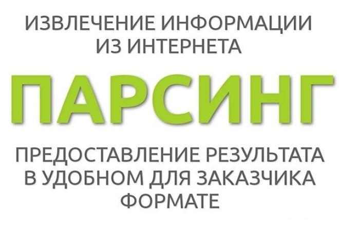 Соберу товары/информацию с любого сайта в файл 1 - kwork.ru