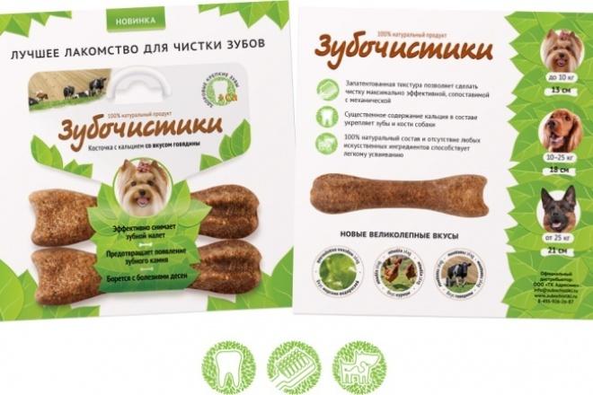Стильная листовка 1 - kwork.ru