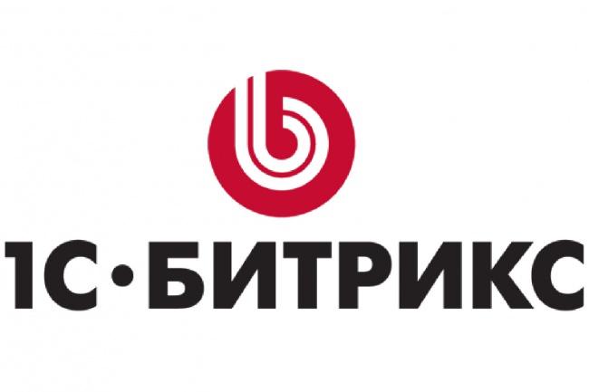 сделаю небольшие доработки для Bitrix 1 - kwork.ru
