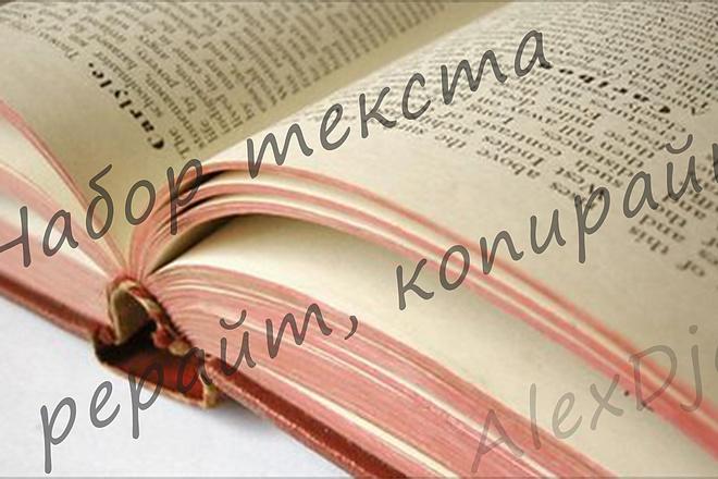 Выполню рерайт текста, проверю уникальность, вставлю ключевые слова 1 - kwork.ru