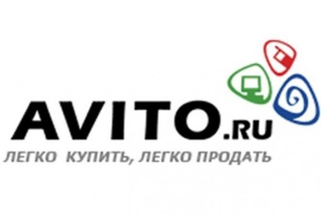 Соберу объявления с AVITO.RU 10000 объявлений 1 - kwork.ru