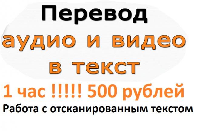Профессиональная расшифровка аудио, набор текста с отсканированногоНабор текста<br>Наберу, переведу в электронный вид Ваши аудио-, видео- записи. + Также наберу текст со скана, фото страницы или рукописный текст, если он написан разборчивым подчерком. Любой набор на русском языке. Вы получаете файл форматом .doc, .txt и др. по желанию. Шрифт Times New Roman 12. =&amp;gt; Индивидуальный подход к каждому заказу. !Предварительно, напишите мне сообщение. 10000 символов это примерно 3 страницы формата А4. При заказе от 2-х кворков + 10 минут расшифровки. Срок 2 дня указан с запасом для сложных текстов. Я заинтересована Ваш заказ выполнить раньше указанного срока<br>