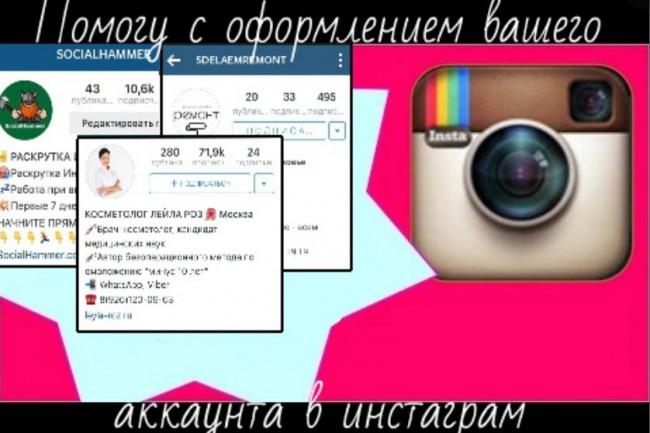 помогу  правильно оформить аккаунт в инстаграм 1 - kwork.ru