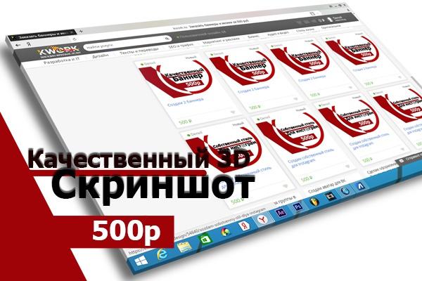 Cоздам 3D скриншот 1 - kwork.ru