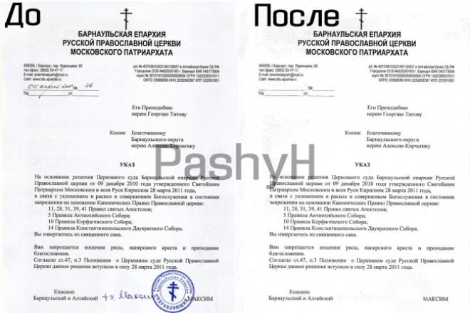 Редактирование документов 1 - kwork.ru