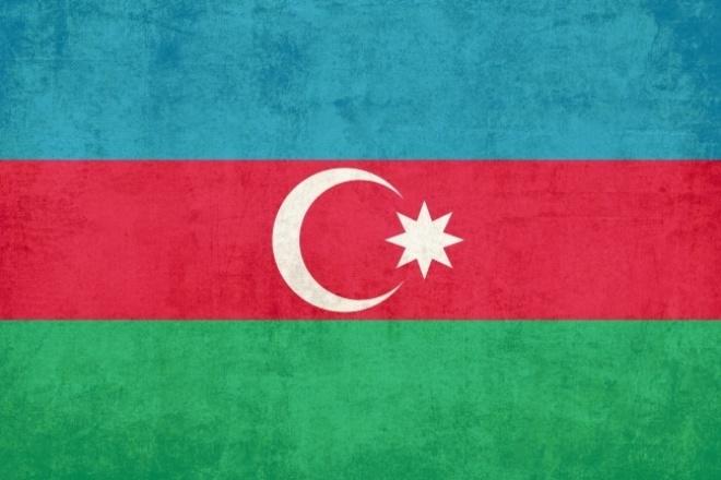 переведу текст с азербайджанского на русский 1 - kwork.ru