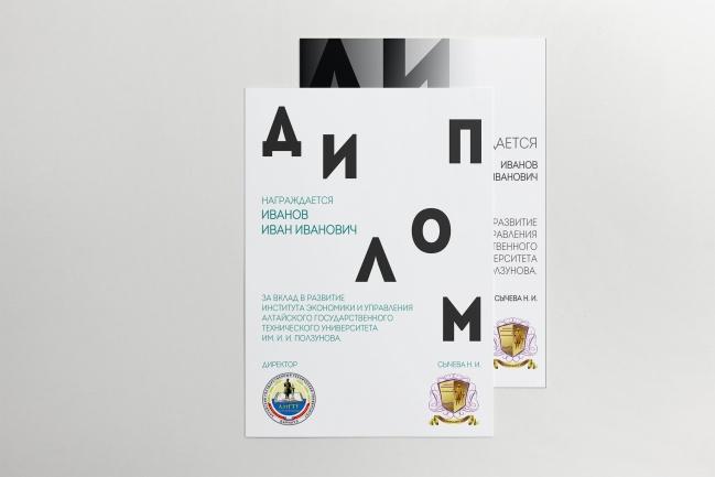 Соберу грамоту, благодарность, диплом 1 - kwork.ru
