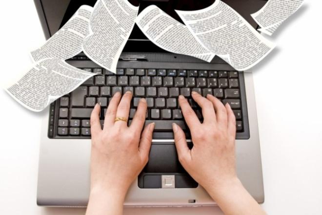 Напишу статью на заданную тематику 1 - kwork.ru