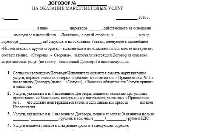договор возмездного оказания маркетинговых услуг 1 - kwork.ru