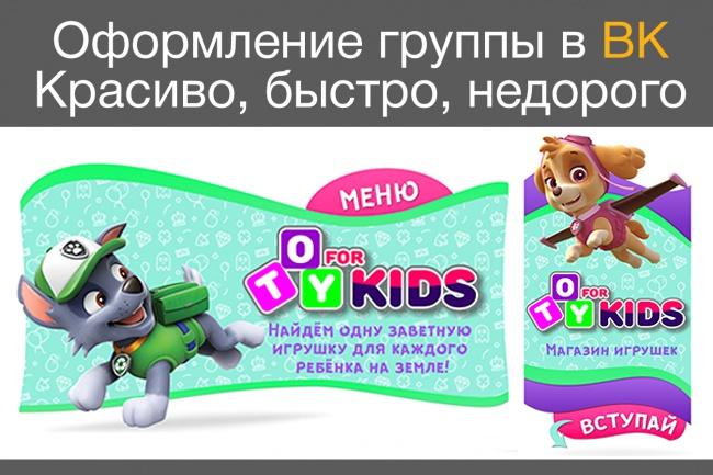 Создам оформление группы ВКонтакте 1 - kwork.ru