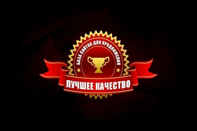 Крауд-маркетинг. База трастовых сайтов 2019 1 - kwork.ru
