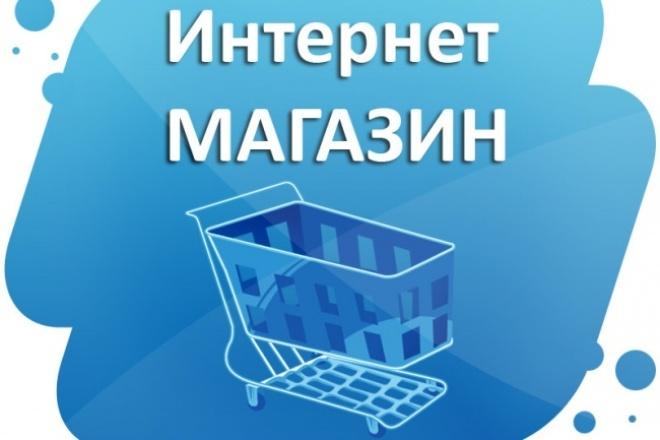 Создание интернет-магазина на OpenCart (с наполнением) 1 - kwork.ru