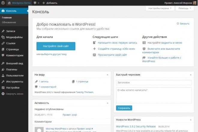 Создам сайт на WordPressСайт под ключ<br>Создам сайт в наикратчайшие сроки, помогу освоить Вам систему управления. По желанию наполню Ваш сайт интересной стартовой информацией.<br>