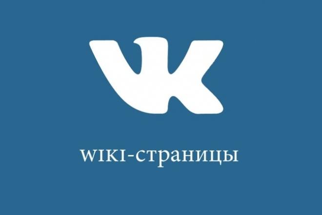 Сделаю wiki-разметку для вашего меню ВКонтакте 1 - kwork.ru