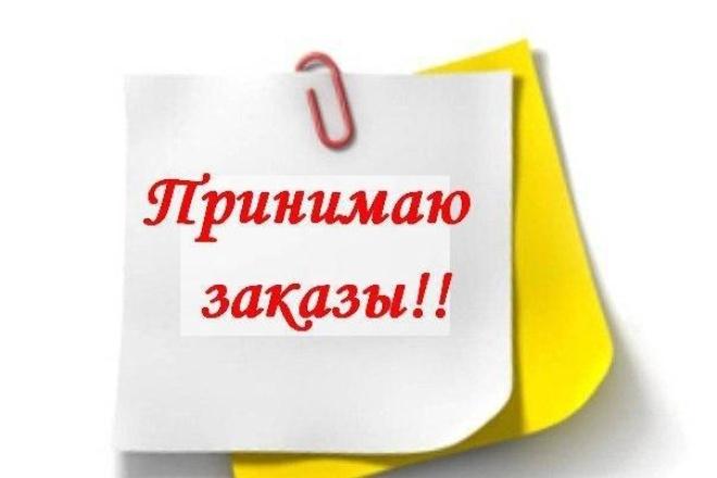 Напишу рассказ/статью 1 - kwork.ru