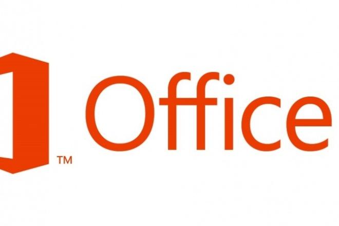 Выполню работу в Excel, Word, PowerPointПерсональный помощник<br>Помогу с выполнением любой работы в продуктах Microsoft Office. Исправление текста в Word по заданным параметрам, составление таблиц в Excel и многое другое - не тратьте на это время, я выполню работу качественно и оперативно, прислушаюсь ко всем пожеланиям заказчика.<br>