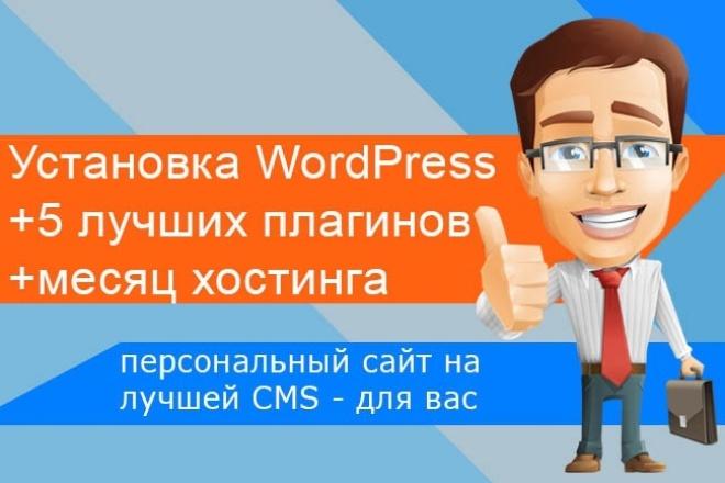 Создам сайт, блог на Wordpress, установлю плагины, тему, хостингСайт под ключ<br>Блог - это личный дневник или бизнес-инструмент. Блоги заводят или только для себя - как способ самовыражения, так и с бизнес-целью - продвижение своих услуг, заработок на рекламе. Если вы хотите попробовать, насколько просто вести блог, могу вам предложить отличный вариант: за 500 руб. вы получаете : ? готовый блог на популярном движке WordPress + русифицированная админпанель ? 5 самых нужных плагинов , которые помогут: ? задавать продвинутые SEO-настройки ? человеко-понятные URL на латинице ? кеширование сайта для быстрой загрузки ? удобную пагинацию (навигацию) с нумерацией страниц внизу ? система антиспама в комментариях блога ? 3 красивых и простых тем для блога ? 1 месяц хостинга - бесплатно. Далее вы можете или продлевать у меня хостинг или перенести сайт на другой, ваш хостинг - с этим я вам также помогу. Также, имея большой опыт в разработке сайтов на разных движках , могу предложить заказать через мои кворки настройку файлов robots.txt + .htacess - они позволят работать вашему сайту правильно.<br>