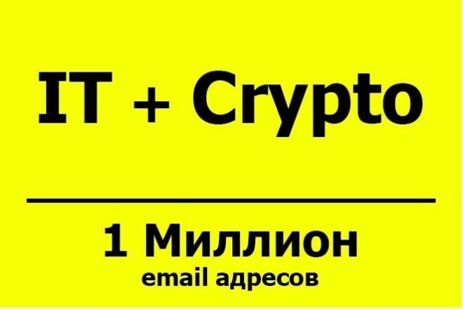 База email адресов - IT и Crypto - 1+ млн контактов 1 - kwork.ru