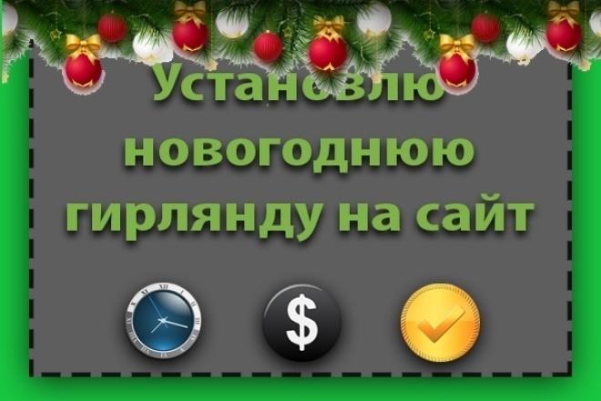 Установлю новогоднюю гирлянду на сайт 1 - kwork.ru