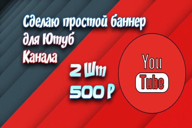Сделаю простой баннер для Ютуб канала 1 - kwork.ru