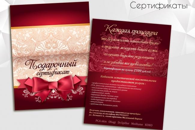 Нарисую открыткуГрафический дизайн<br>Разработаю макет открытки и подарочного сертификата для любого мероприятия. Вы получите полностью готовый для печати макет.<br>