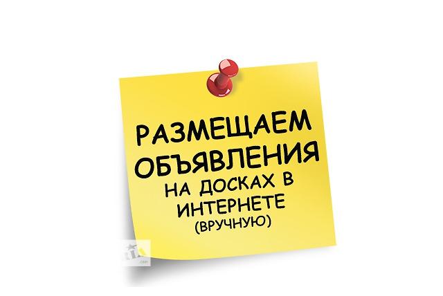 размещаю ссылки по сайтам 1 - kwork.ru