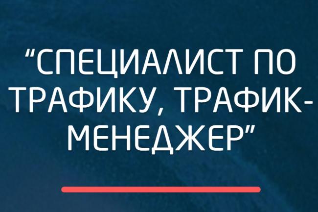 """Курс """"Специалист по трафику, трафик-менеджер (2016)"""" 1 - kwork.ru"""