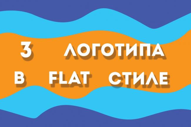 3 логотипа в стиле flatЛоготипы<br>Сделаю буквенных два логотипа в стиле flat 1) Логотип будет сделан из основного фона (фон), и из эллипса (только двух логотипов) на котором будет буквенная часть. 2)Логотип будет состоять из фона и буквенной части. Также в буквенную часть будут добавлены несколько эффектов, тень, обводка и. т .п.<br>