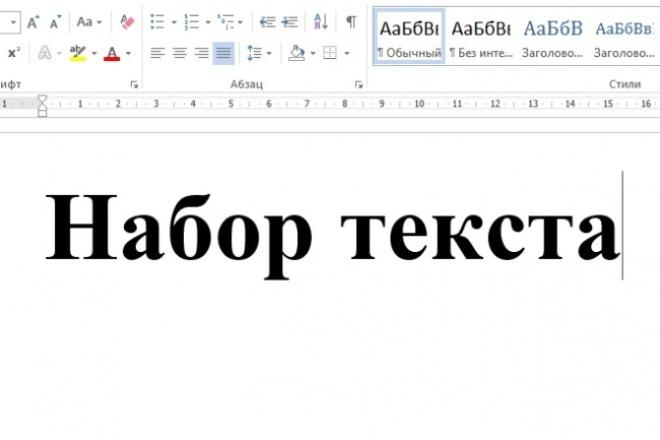 Быстро наберу текст из любого источника (скан, картинка) 1 - kwork.ru