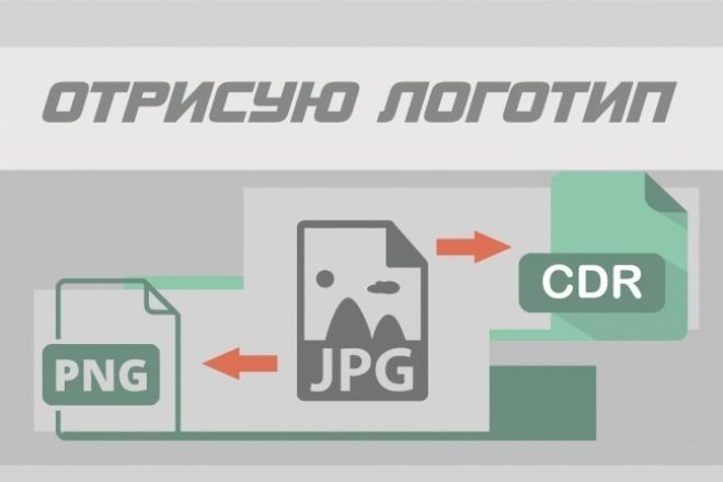 Отрисую 3 логотипаОтрисовка в векторе<br>из картинки в PNG &amp;amp; CDR сделаю до 3 изображений Качественней, быстрее и лучше чем у других. Работаем с свежайшей версией программы CorelDraw x18.<br>