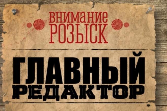 Отредактирую Ваш текст быстро и качественно 1 - kwork.ru