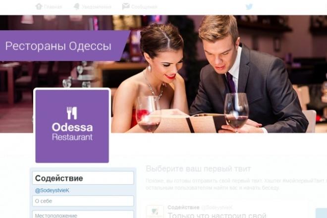 Сделаю обложку для группы (вконтакте, фейсбук, ютуб, гугл+, твиттер) 1 - kwork.ru