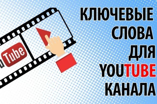 Ручной подбор семантического ядра YouTube канала 1 - kwork.ru