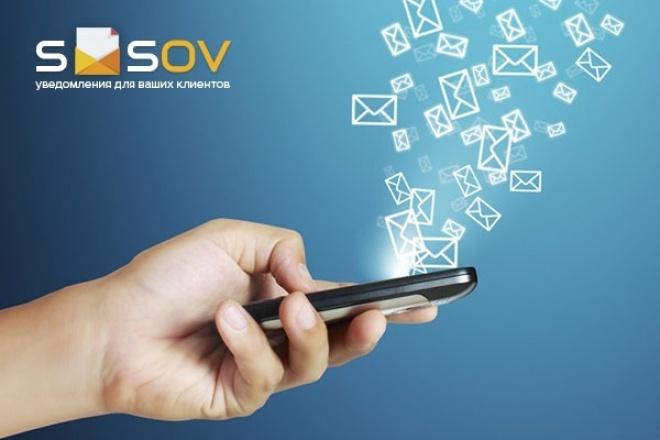 Сделаю СМС рассылку по Вашей базе - 1000 сообщений 1 - kwork.ru