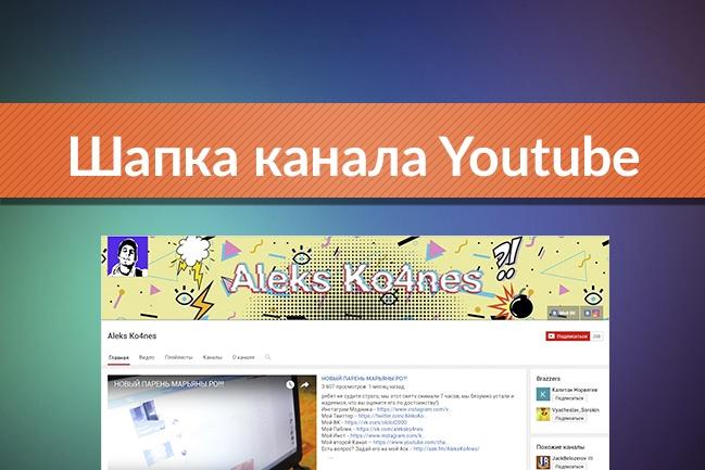 Создам шапку для Youtube канала 1 - kwork.ru