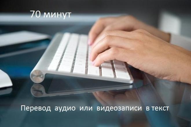 Расшифровка видео и аудио файлов 1 - kwork.ru