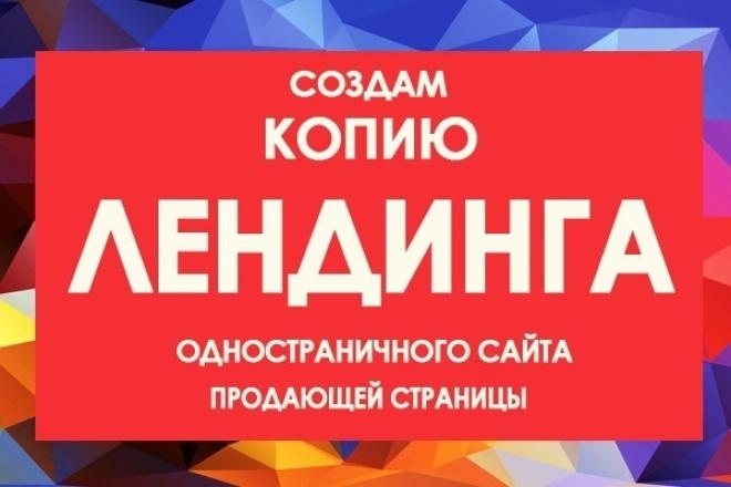 Сделаю Копию рип, Любого лендинга-Landing Page под ключ 1 - kwork.ru