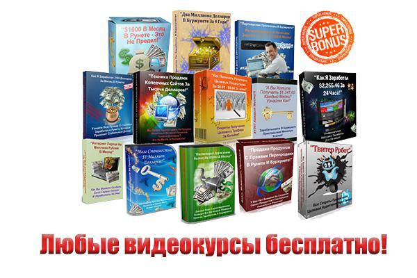 Быстро найду любой видеокурс 1 - kwork.ru