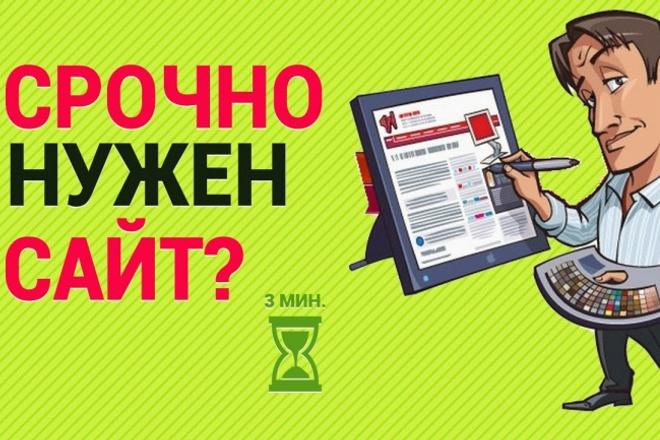 Продающий сайт одностраничник 1 - kwork.ru