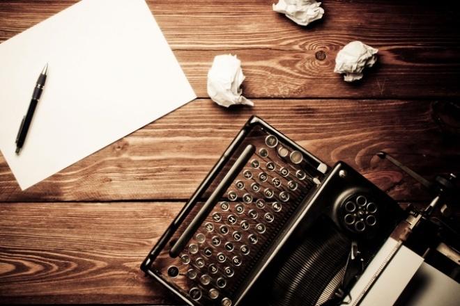 Напишу литературное произведениеСтихи, рассказы, сказки<br>Напишу рассказ на тему Заказчика. Это может быть как один рассказ, так и несколько между собой связанных. Примеры работ по требованию в ЛС. Предпочитаю писать рассказы-размышления, философские и психологические рассказы. P.S. Работы делаю строго придерживаясь дедлайна. P.P.S. Хотелось бы поработать с чем-то интересным, что принесет хороший опыт и будет дальше развивать писательские таланты.<br>