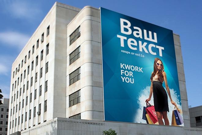 Ваше фото или текст на билборде [картинка] 1 - kwork.ru