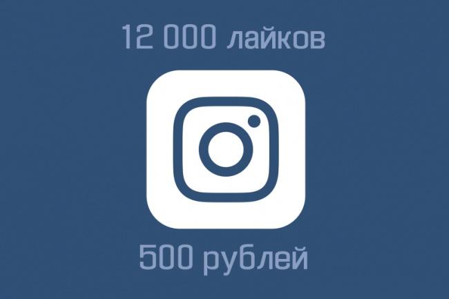 12 000 лайков на фото в InstagramПродвижение в социальных сетях<br>Получите 12 000 лайков на фото в Instagram с гарантией! Без списаний! Аккаунты не банят! Лайки можно распределить на разные фото кратно 200.<br>