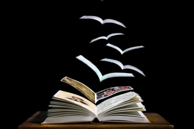 Напишу художественное произведение или его фрагментСтихи, рассказы, сказки<br>Напишу художественное произведение, объем, жанр стиль и прочие особенности произведения выбирает сам покупатель. Могу создать как полноценную книгу, так и её часть, либо небольшую зарисовку, сцену и т.д. В один кворк входит 4 тысячи символов без пробелов. Срок выполнения работы зависит от количества купленных кворков, чем больше планируемое произведение, тем больше времени потребуется на создание черновика, проработку персонажей и т.д.<br>