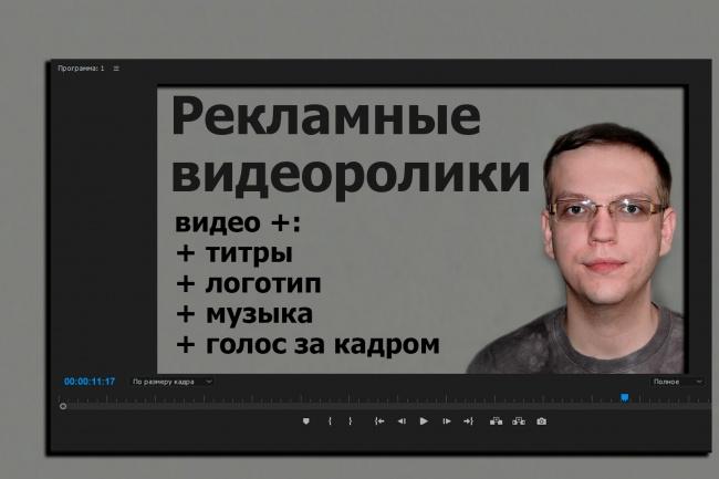 Смонтирую видеоролик 1 - kwork.ru