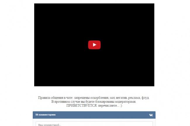 Площадка для вебинара на вашем сайте 1 - kwork.ru