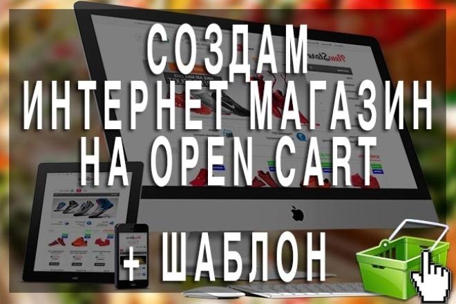 Создам интернет-магазин на движке OcStore 1 - kwork.ru