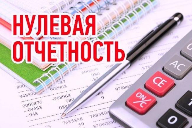 Нулевая отчетностьБухгалтерия и налоги<br>Добрый день! Предлагаю услуги по подготовке нулевой отчетности для компании и ИП.<br>