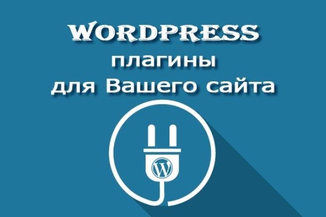 Wordpress плагины. Доработка и создание новых плагинов для WP 1 - kwork.ru